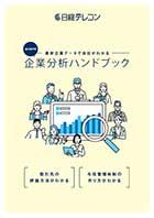 初めての企業分析 ハンドブック