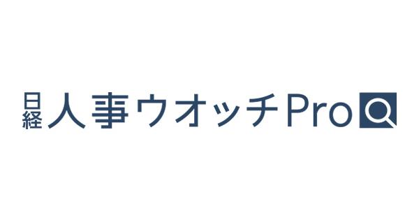 人事 日経
